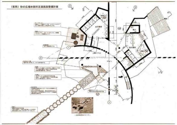 (仮称)砂の広場休憩所足湯施設整備工事計画