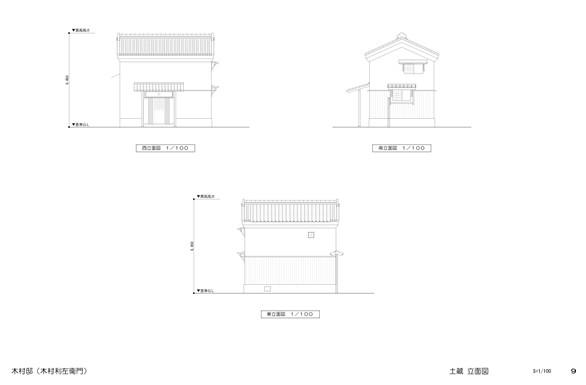 木村邸立面図