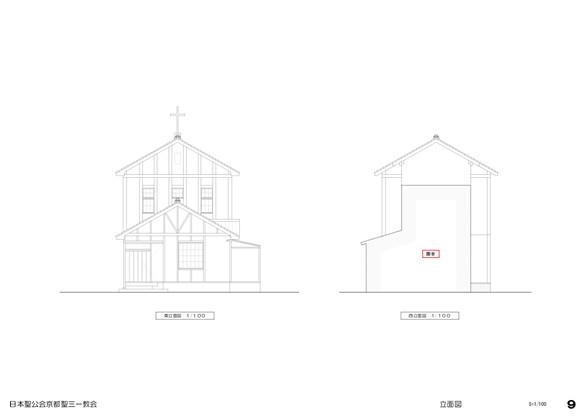 聖三一教会立面図
